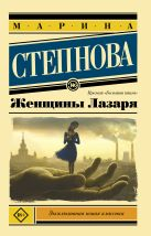 Степнова М.Л. - Женщины Лазаря' обложка книги