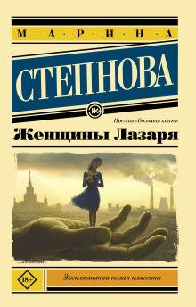 Степнова М.Л. - Женщины Лазаря (покет) обложка книги