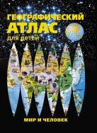 Географический атлас для детей. Мир и человек