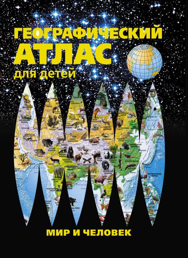 Географический атлас для детей. Мир и человек .