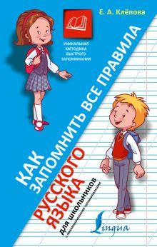 Клёпова Е.А. - Как запомнить все правила русского языка. Для школьников обложка книги