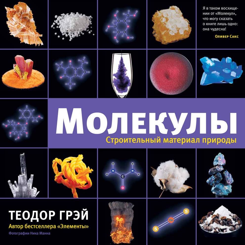 Молекулы ( Грэй Т.  )