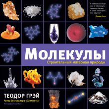 Грей Теодор - Молекулы обложка книги