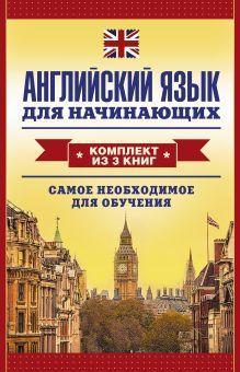 - Английский язык для начинающих обложка книги