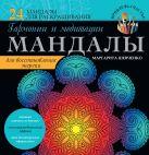Мандалы гармонии и медитации для восстановления энергии