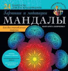 Шевченко М. - Мандалы гармонии и медитации для восстановления энергии обложка книги