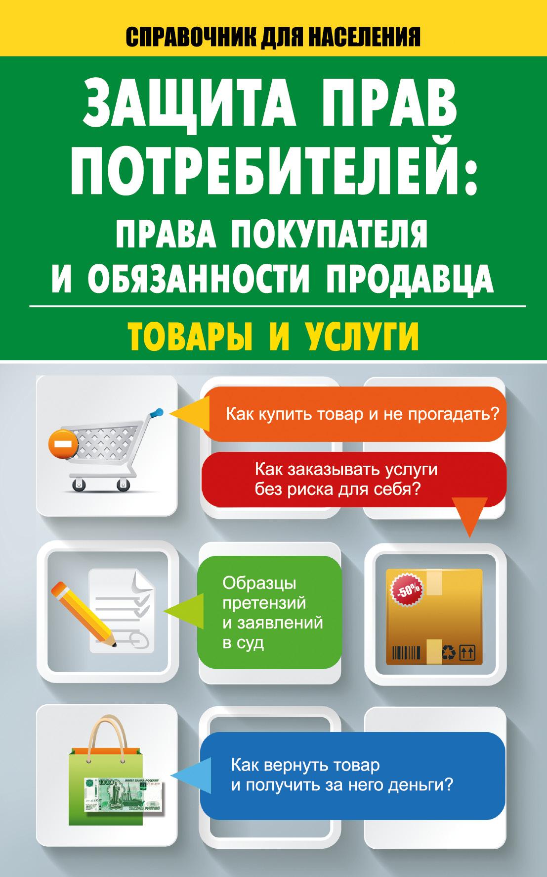 Защита прав потребителей: права покупателя и обязанности продавца. Товары и услуги ( Кузьмина М.В.  )