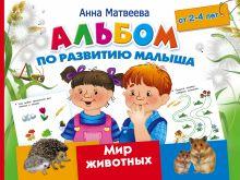 Матвеева А.С. - Альбом по развитию малыша. Мир животных. 2-4 года обложка книги
