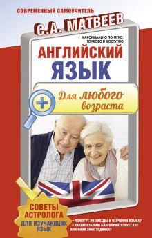 Матвеев С.А. - Английский язык для любого возраста обложка книги