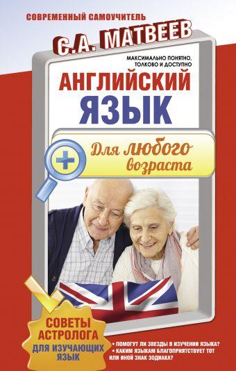 Английский язык для любого возраста Матвеев С.А.