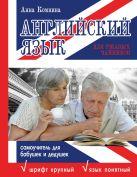 Английский язык для ржавых чайников. Самоучитель для бабушек и дедушек