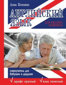 Комнина А.А. - Английский язык для ржавых чайников. Самоучитель для бабушек и дедушек обложка книги