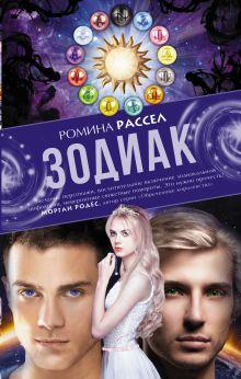 Расселл Ромина - Зодиак обложка книги