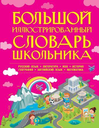Большой иллюстрированный словарь школьника .