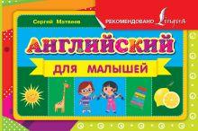 Матвеев С.А. - Английский для малышей обложка книги