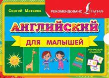 Матвеев С.А. - Английский для малышей (коробка) обложка книги