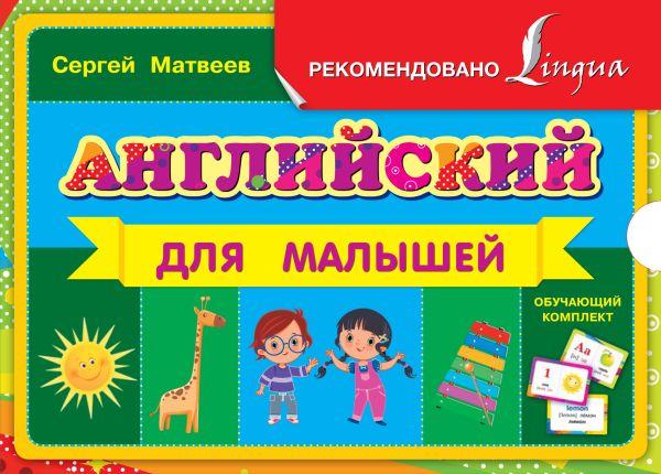 Английский для малышей (коробка) Матвеев С.А.