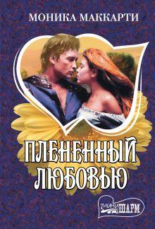 Маккарти М. - Плененный любовью обложка книги