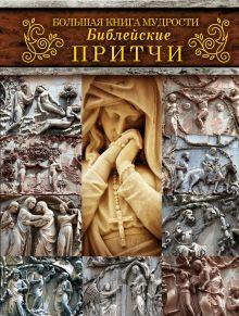 . - Большая книга мудрости. Библейские притчи обложка книги