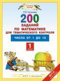 Числа от 1 до 10. Математика. 1 класс. 200 заданий по математике для тематического контроля