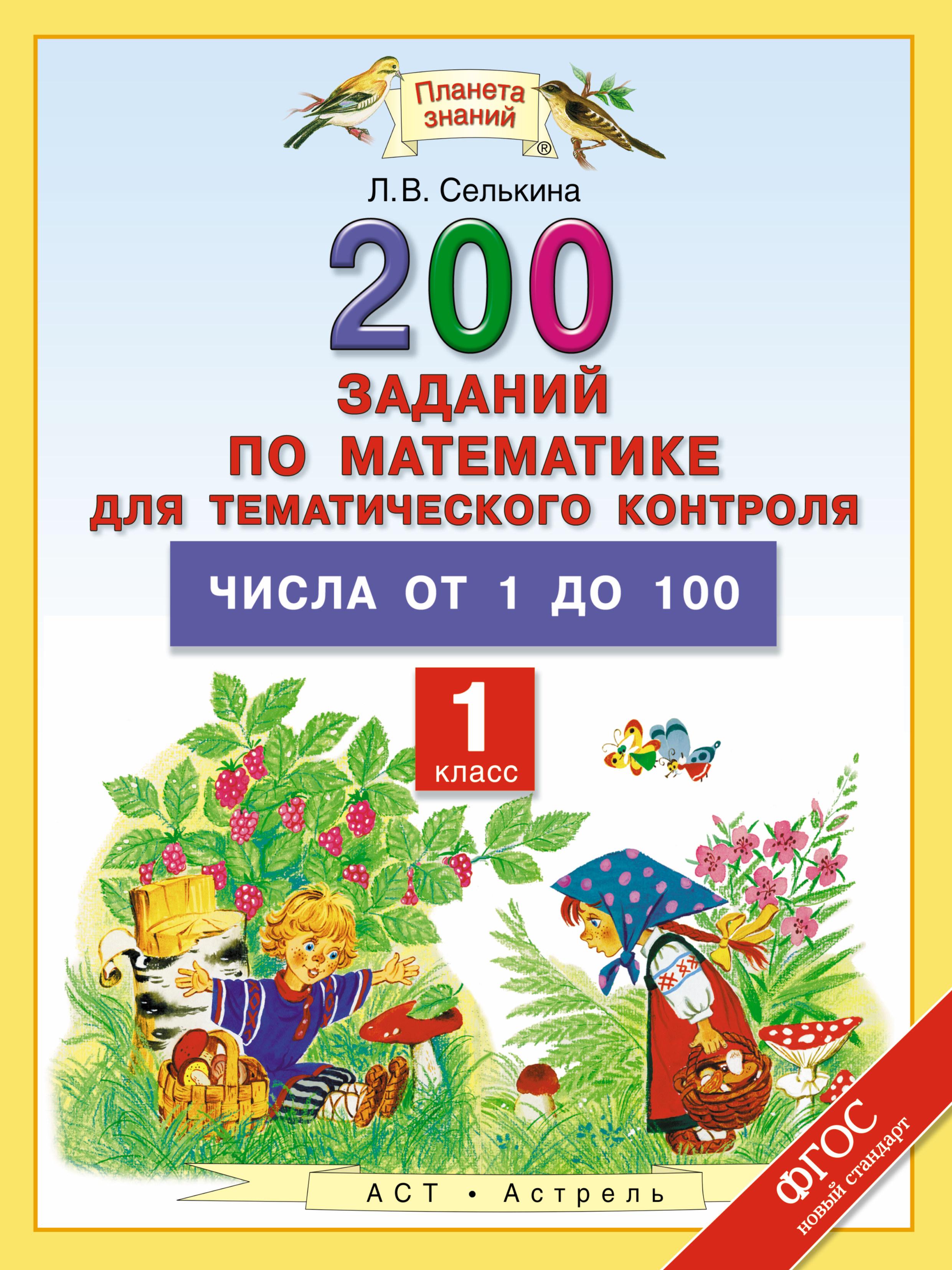 Числа от 1 до 100. Математика. 1 класс. 200 заданий по математике для тематического контроля