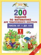 Математика. 1 класс. 200 заданий по математике для тематического контроля. Числа от 1 до 100.