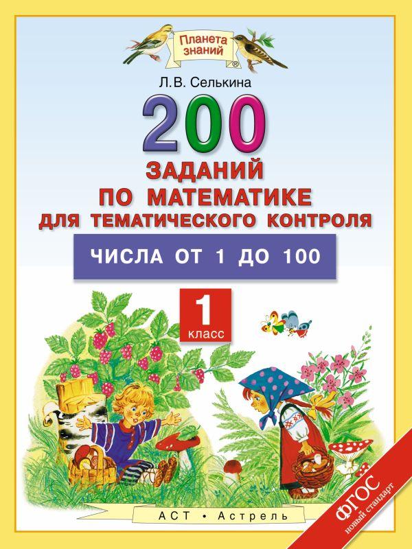 Математика. 1 класс. 200 заданий по математике для тематического контроля. Числа от 1 до 100. Селькина Л.В.