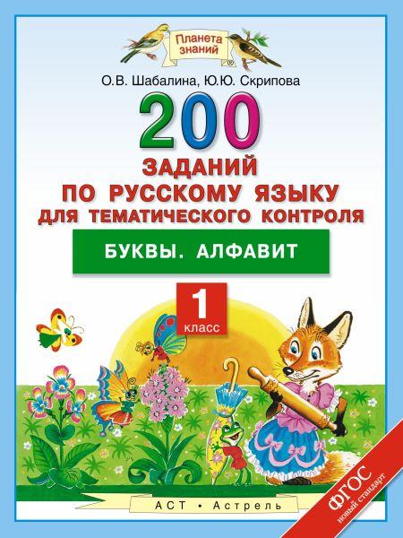 Русский язык. 200 заданий по русскому языку для тематического контроля. Буквы. Алфавит. 1 класс