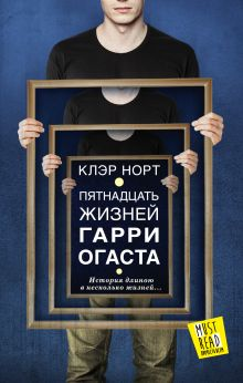 Норт Клэр - Пятнадцать жизней Гарри Огаста обложка книги