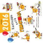 Календарь кота Помпона