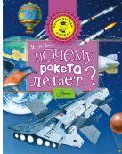 Собе-Панек М.В. - Почему ракета летает?' обложка книги