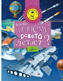 Собе-Панек М.В. - Почему ракета летает? обложка книги