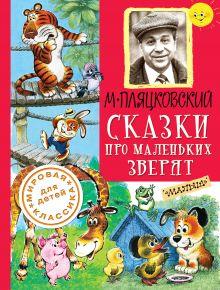 Сказки про маленьких зверят обложка книги