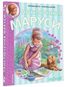 Делаэ Ж., Марлье М. - Приключения Маруси обложка книги