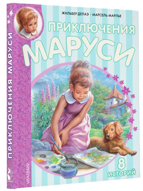 Приключения Маруси Делаэ Ж., Марлье М.