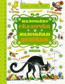 Маленькие сказочки маленьким деткам обложка книги