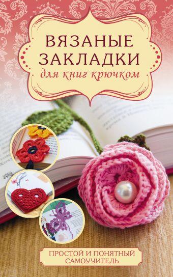 Вязаные закладки для книг крючком Станибула Н.С.