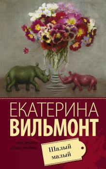 Вильмонт Е.Н. - Шалый малый обложка книги