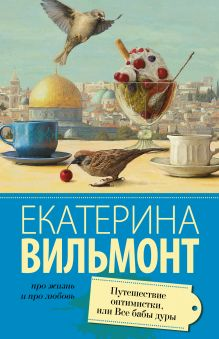 Вильмонт Е.Н. - Путешествие оптимистки, или все бабы дуры обложка книги
