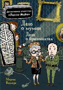 Видмарк Мартин - Дело о мумии. Дело о бриллиантах обложка книги