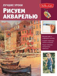 . - Рисуем акварелью обложка книги