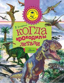 Когда крокодилы летали обложка книги