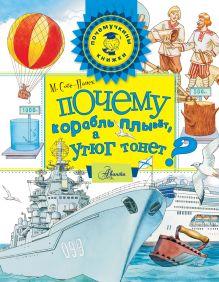 Собе-Панек М.В. - Почему корабль плывёт, а утюг тонет? обложка книги