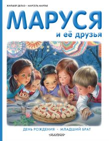 Делаэ Ж., Марлье М. - Маруся и её друзья. День рождения. Младший брат обложка книги