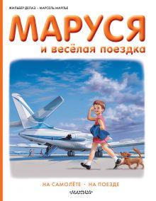Делаэ Ж., Марлье М. - Маруся и весёлая поездка. На самолёте. На поезде обложка книги