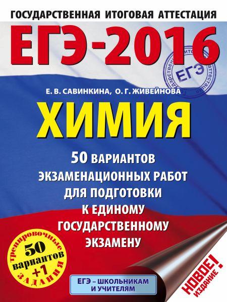 ЕГЭ-2016. Химия (60х84/8) 50 вариантов экзаменационных работ для подготовки к ЕГЭ. 11 класс