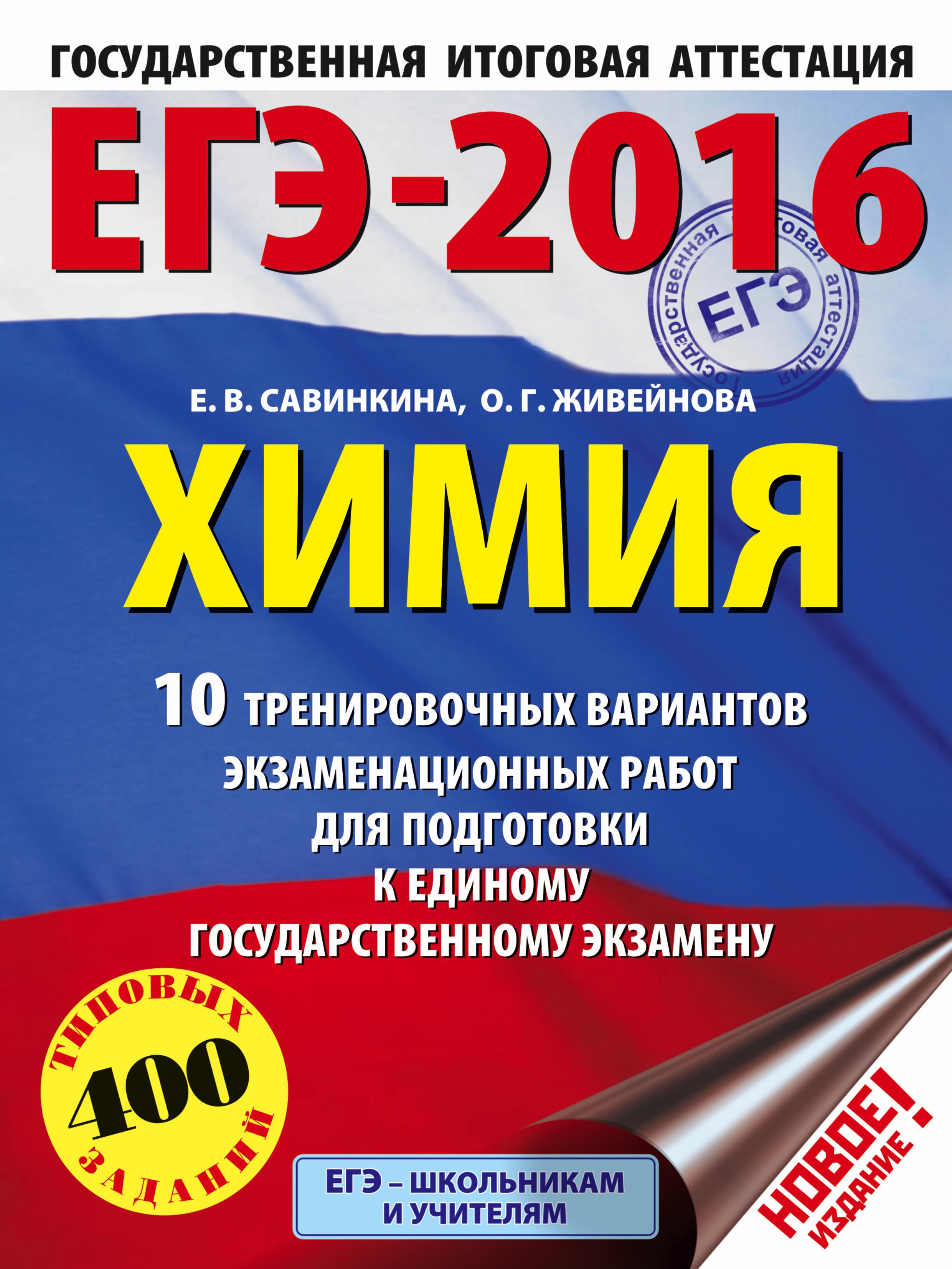 ЕГЭ-2016. Химия (60х84/8) 10 тренировочных вариантов экзаменационных работ для подготовки к ЕГЭ