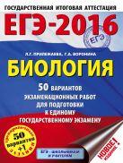 ЕГЭ-2016. Биология (60х84/8) 50 вариантов экзаменационных работ для подготовки к ЕГЭ