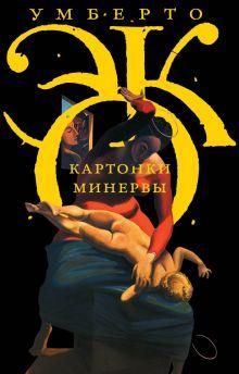 Эко У. - Картонки Минервы обложка книги
