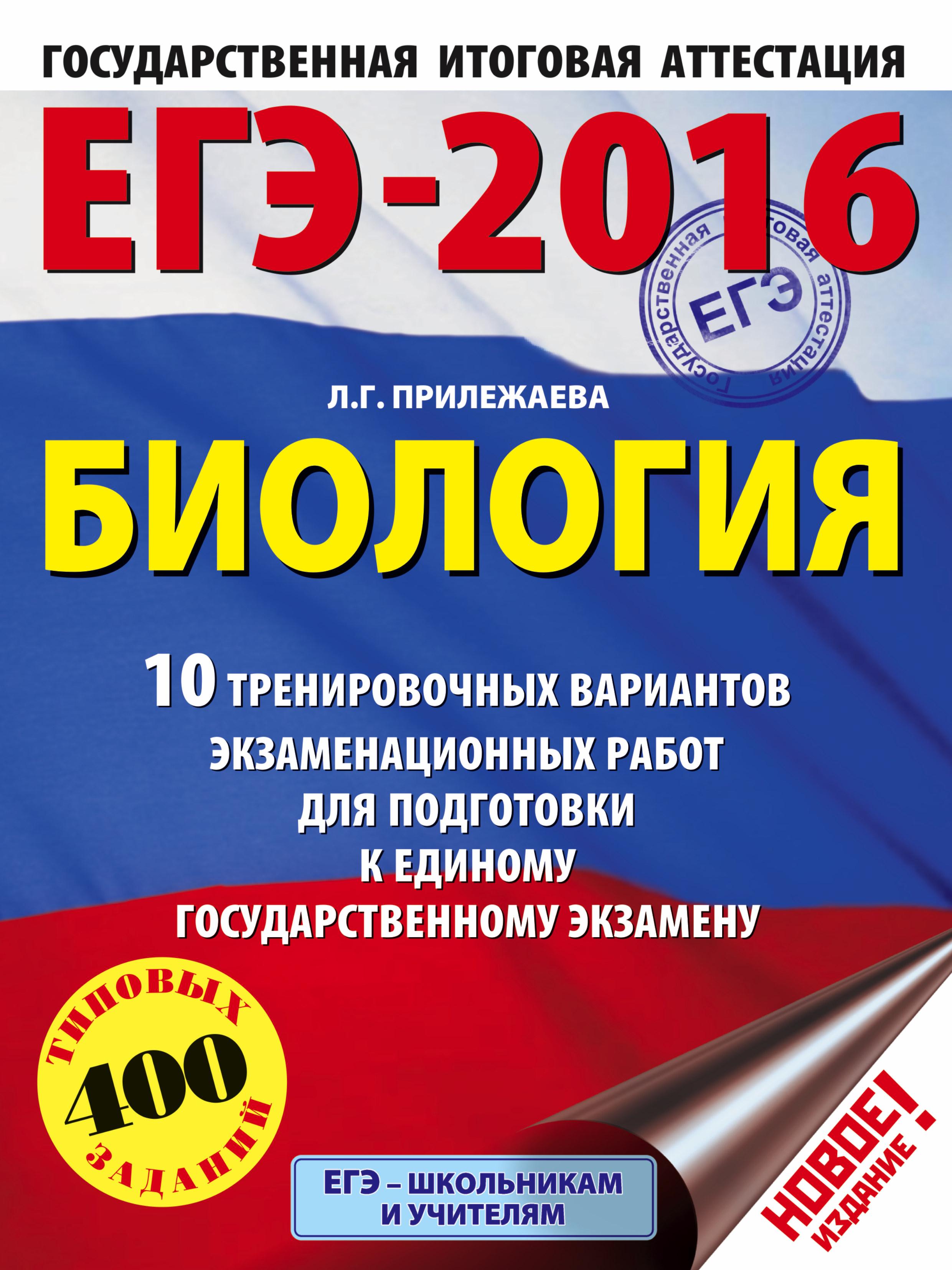 ЕГЭ-2016. Биология (60х84/8) 10 тренировочных вариантов экзаменационных работ для подготовки к ЕГЭ